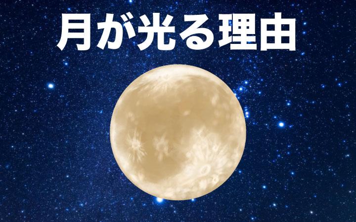 9割の人は知っている「月が光る...