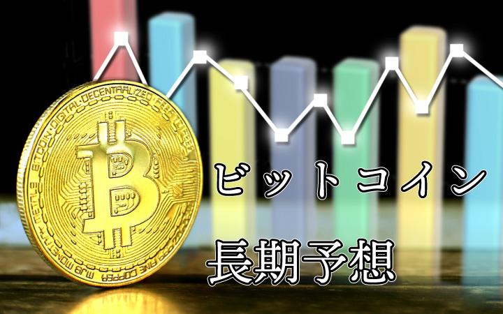 仮想通貨は終わった?ビットコインがオワコンではない理由とは? | コインメディア(Coin Media)