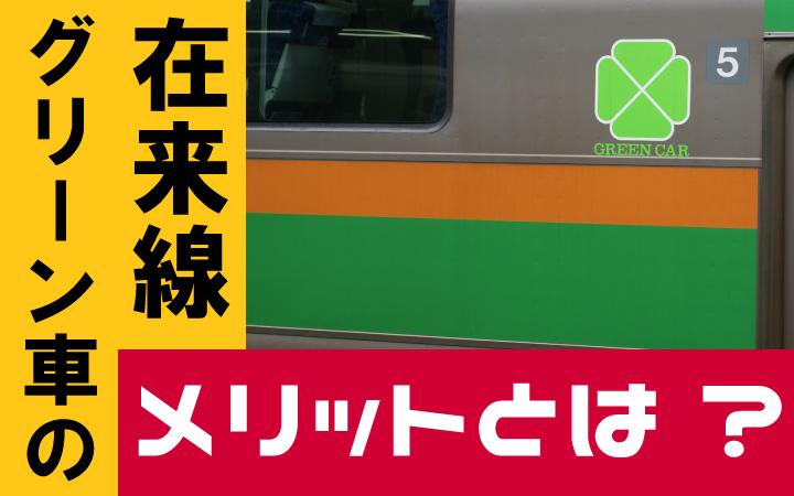 車 グリーン 湘南 ライン 新宿