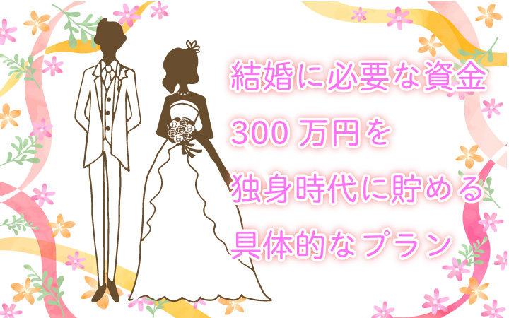 結婚の準備資金として300万円を現実的に貯める方法 | Riddle puzzle ...